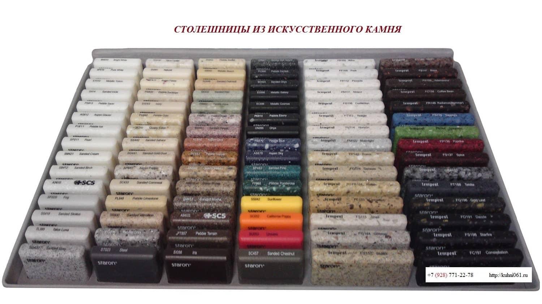 Столешницы из искусственного камня каталог цветов фото